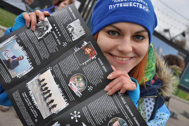 Полярная фотовыставка в Москве.